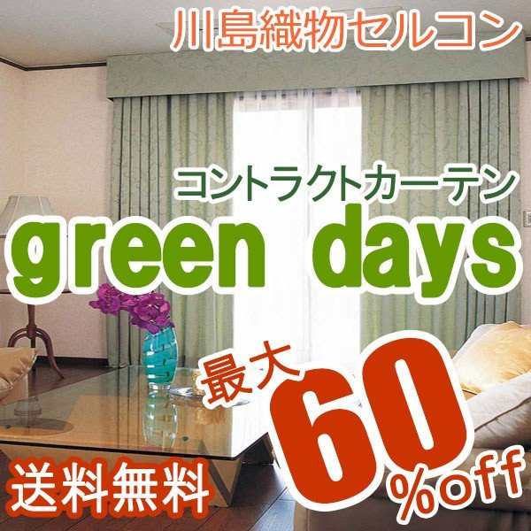 【生地のみの購入! ※1m以上10cm単位で購入可能】川島セルコンのコントラクトカーテン 緑 days 60 % off 福祉 ドレープカーテン ユーリ GD3192〜3195
