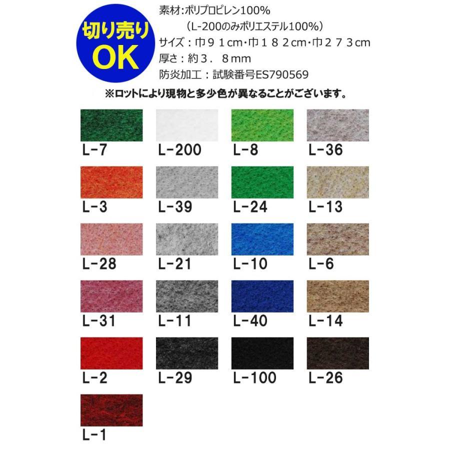 ニードルパンチ パンチング カーペット はさみで切れる 簡単施工 耐久性・耐摩擦性抜群 リックパンチ(スタンダード) 巾91cm interiorkataoka 02