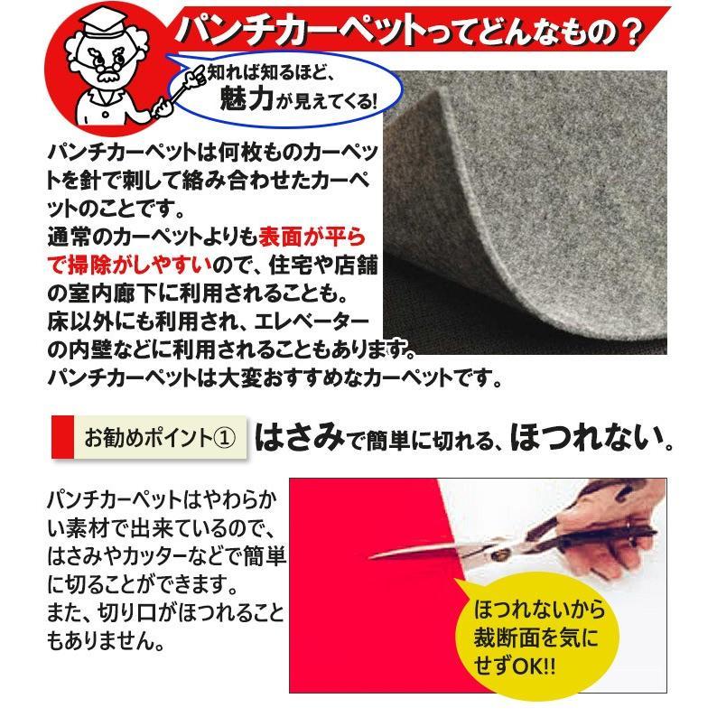 ニードルパンチ パンチング カーペット はさみで切れる 簡単施工 耐久性・耐摩擦性抜群 リックパンチ(スタンダード) 巾91cm interiorkataoka 03