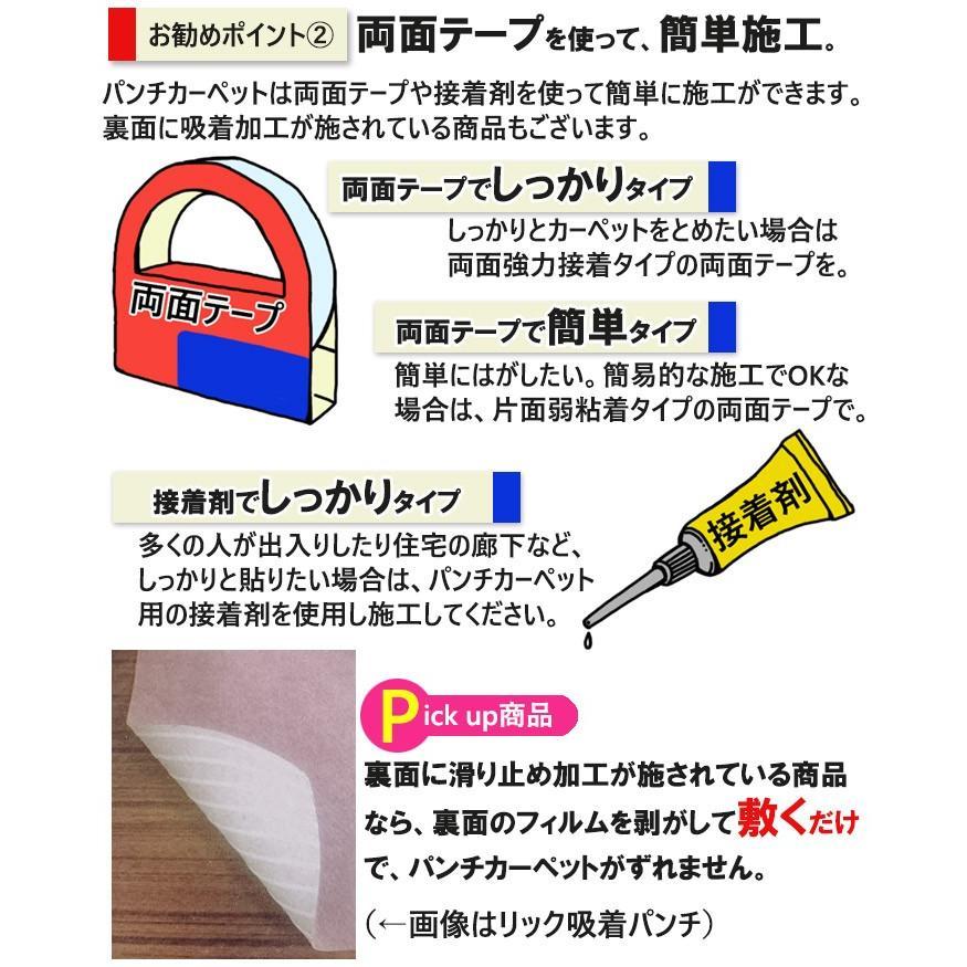 ニードルパンチ パンチング カーペット はさみで切れる 簡単施工 耐久性・耐摩擦性抜群 リックパンチ(スタンダード) 巾91cm interiorkataoka 04