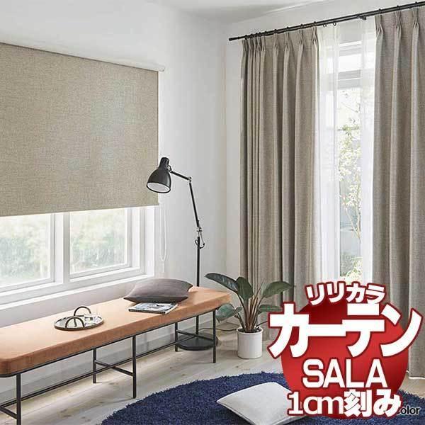 日本製 カーテン プレーンシェード リリカラ SALA SHAKOU SALA LS-61342・LS-61343 形態安定加工 約2倍ヒダ SHAKOU 約2倍ヒダ, カワサキシ:5f7e2723 --- grafis.com.tr