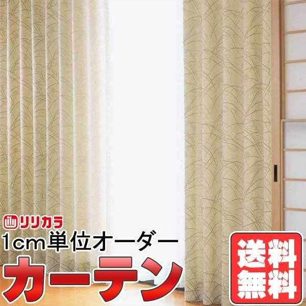 新作人気モデル カーテン&シェード リリカラ リリカラ オーダーカーテン FD Wa FD53463 Wa・53464 形態安定加工 約1.5倍ヒダ 約1.5倍ヒダ, ルーペスタジオ:4a4fded0 --- grafis.com.tr