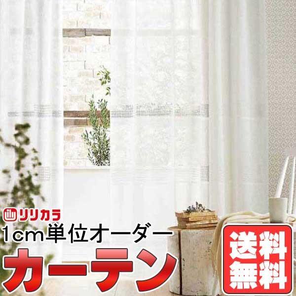 新作モデル カーテン FD&シェード FD53316 リリカラ オーダーカーテン FD Natural 約2倍ヒダ FD53316 レギュラー縫製仕様 約2倍ヒダ, 青木村:c481e89f --- grafis.com.tr