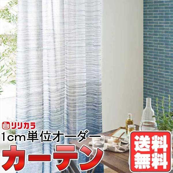 品質のいい カーテン&シェード リリカラ オーダーカーテン FD Natural 約2倍ヒダ FD53313 リリカラ レギュラー縫製仕様 FD53313 約2倍ヒダ, 磐田市:cbd77334 --- grafis.com.tr