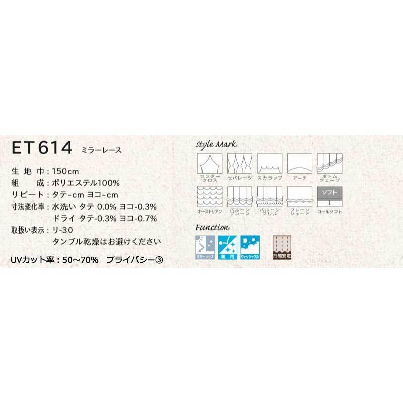カーテン シェード リリカラ LIETA リエッタ レース ET614 フラットカーテン  幅130×高さ120cmまで interiorkataoka 03