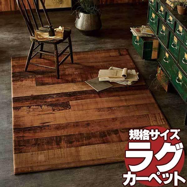 【送料無料 条件付き】ラグ マット 快適ラグ モリヨシ CHOUETTE Vol.8 Bella / ベラ 約100x140cm|interiorkataoka