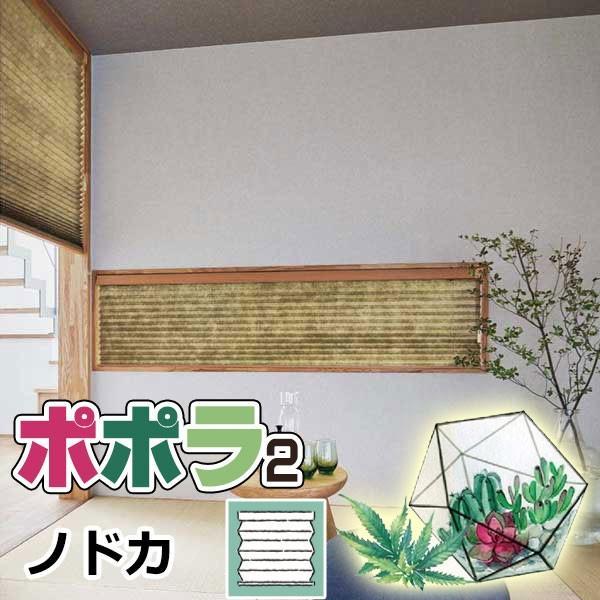 プリーツスクリーン プレーン 和紙調 ニチベイ ノドカ ツインスタイル コード式(みなもII)