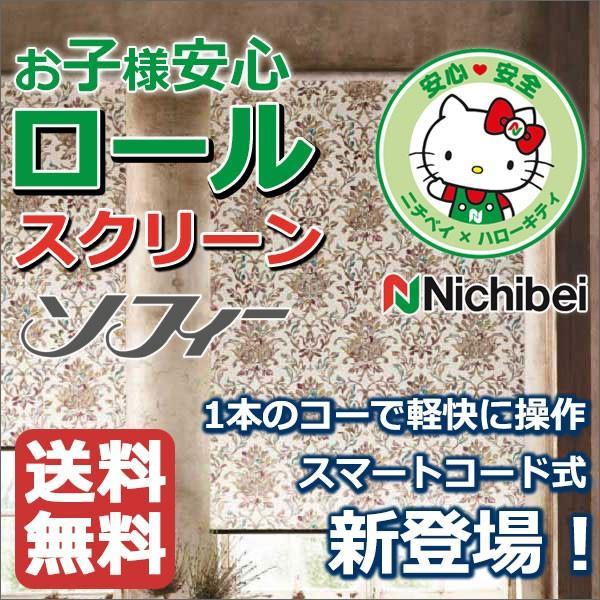 ロールスクリーン ロールカーテン ニチベイ ソフィー アドル TN214 幅200×高さ200cm迄