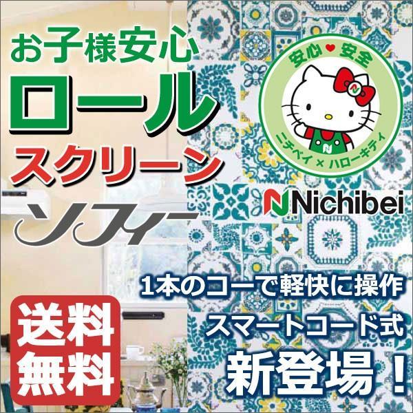 ロールスクリーン ロールカーテン ニチベイ ソフィー アスレ TN266 幅200×高さ80cm迄