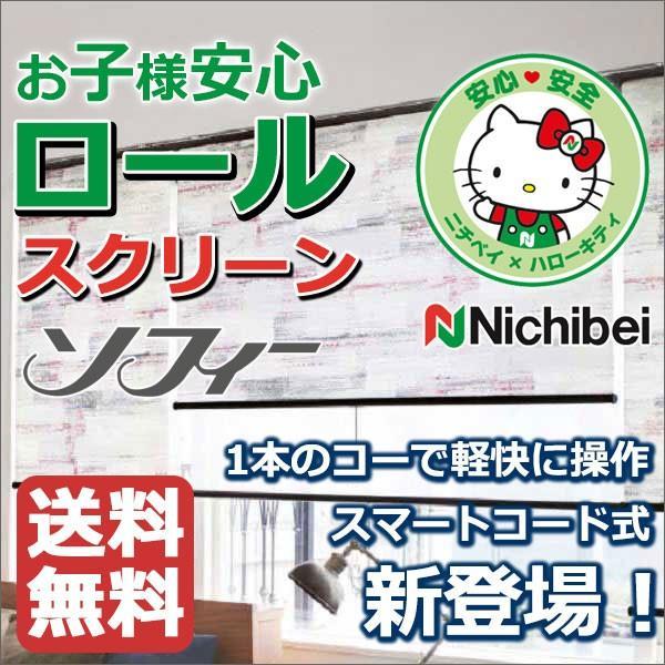 ロールスクリーン ロールカーテン ニチベイ ソフィー アシェ TN229 幅160×高さ160cm迄