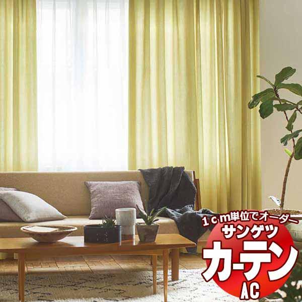 輝く高品質な カーテン サンゲツ プレーンシェード サンゲツ コード式 AC エーシー AC5063(シアー) カーテン プレーンシェード コード式, アンプバーチャルマーケット:056709d5 --- grafis.com.tr