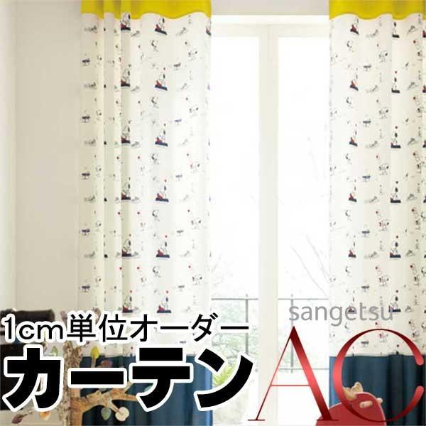 人気TOP カーテン プレーンシェード サンゲツ エーシー AC エーシー AC5182(PEANUTS) AC5182(PEANUTS) サンゲツ カーテンSS仕様 約2倍ヒダ, BAG LOVERS STREETs:aa636a6f --- grafis.com.tr