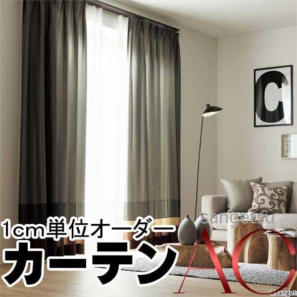 雑誌で紹介された カーテン プレーンシェード サンゲツ AC5240-5259 AC AC エーシー AC5240-5259 SS仕様 カーテン 約2倍ヒダ:厚地+レース お買い得セットプラン, ring:7803d678 --- grafis.com.tr