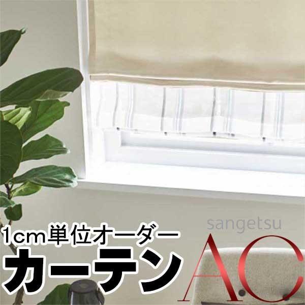 全日本送料無料 カーテン AC5260-5271 約2倍ヒダ プレーンシェード サンゲツ AC エーシー AC5260-5271 AC LP仕様ライトプリーツ 約2倍ヒダ, 造園資材専門店 安行緑化資材:50a6c963 --- grafis.com.tr