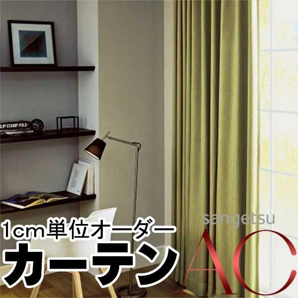 お気にいる カーテン プレーンシェード サンゲツ AC サンゲツ エーシー AC AC5452-5454 プレーンシェード コード式 コード式, 梅一幸:2fa32777 --- grafis.com.tr