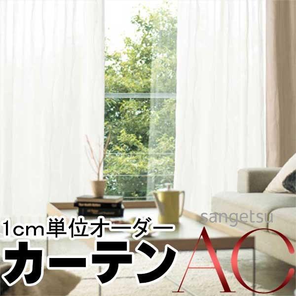 超人気の カーテン AC プレーンシェード サンゲツ エーシー サンゲツ AC エーシー AC5594 ウエイトウーリーロック 約1.5倍ヒダ, 記念品 ギフトハーバー:6a5d4e1b --- grafis.com.tr