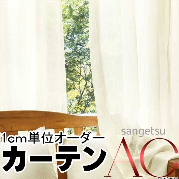 【メーカー公式ショップ】 カーテン エーシー AC5637 プレーンシェード サンゲツ AC エーシー プレーンシェード AC5637 レースSS仕様 約1.5倍ヒダ, ボディーアンドソウル:bba311eb --- grafis.com.tr