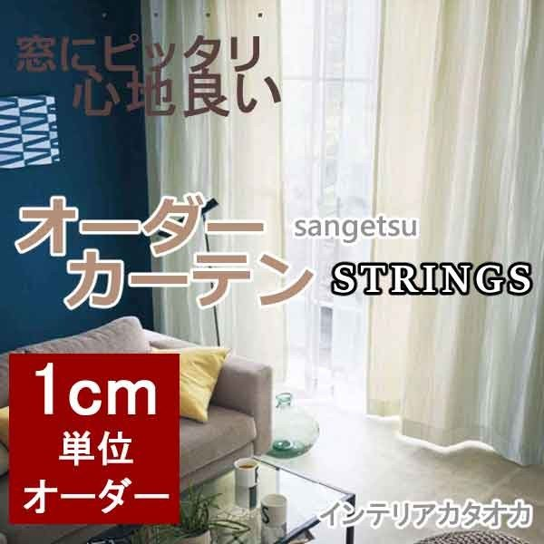 サンゲツのオーダーカーテン ストリングス(STRINGS) MODERN SC3029〜3030 SS スタンダード縫製 約1.5倍ヒダ