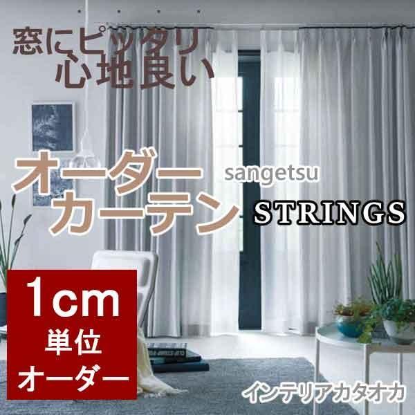 激安超安値 サンゲツのオーダーカーテン SC3061〜3062 ストリングス(STRINGS) MODERN MODERN SC3061〜3062 厚地+レース 厚地+レース お買い得セット:SSスタンダード縫製 約1.5倍ヒダ, RareCaseSHOP:c23a7683 --- grafis.com.tr