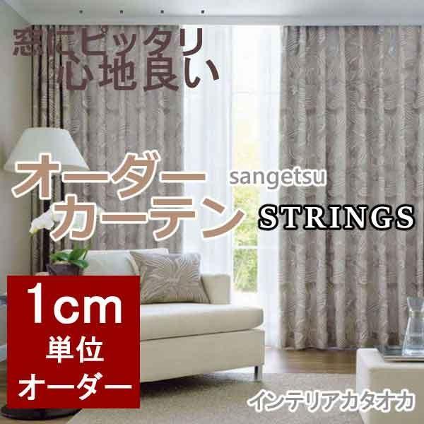 【ラッピング不可】 サンゲツのオーダーカーテン 約1.5倍ヒダ ストリングス(STRINGS) SC3148〜3149 ELEGANCE SC3148〜3149 SS SS スタンダード縫製 約1.5倍ヒダ, 子供服 CHARMY CLOTHING STORE:930b014e --- toyology.co.uk