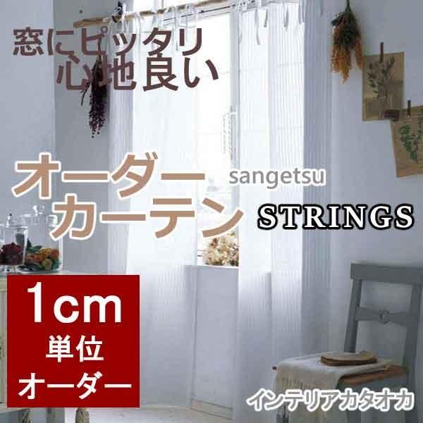 新しいスタイル サンゲツのオーダーカーテン ストリングス(STRINGS) LINEN SC3230 約2倍ヒダ レース SS スタンダード縫製 SC3230 SS 約2倍ヒダ シアー, MANYOJAPAN:17ce4f59 --- grafis.com.tr