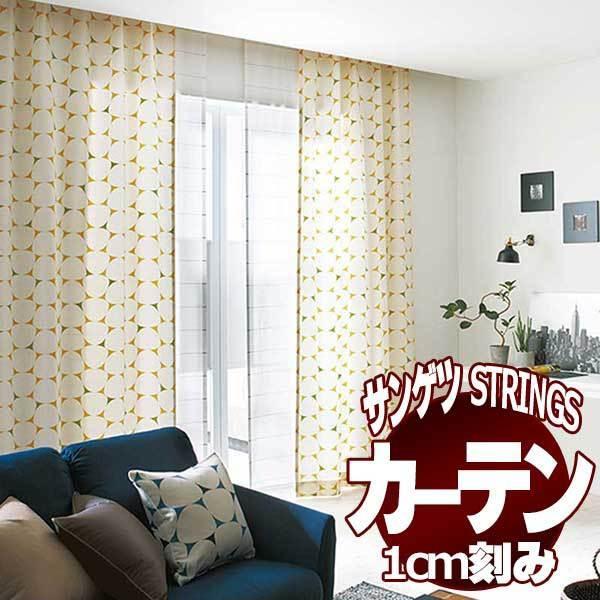 高価値 サンゲツのオーダーカーテン SS ストリングス(STRINGS) NATURAL SC3262 SC3262 約2倍ヒダ SS スタンダード縫製 約2倍ヒダ, ブランド古着の買取販売STAY246:00fbf724 --- grafis.com.tr