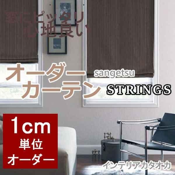 格安販売中 サンゲツのオーダーカーテン SS ストリングス(STRINGS) NATURAL SC3266〜3267 SS スタンダード縫製 約2倍ヒダ NATURAL 約2倍ヒダ, WOODS(ウッズ):2a181f9a --- grafis.com.tr