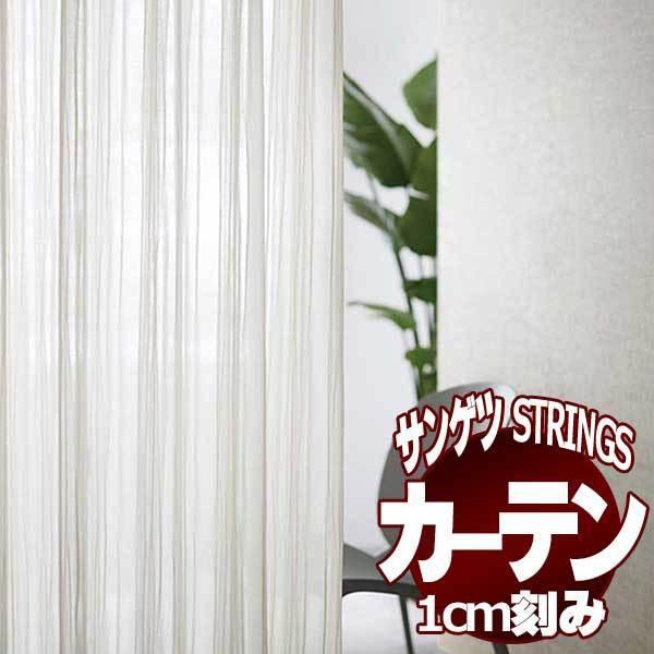 最新のデザイン サンゲツのオーダーカーテン SS ストリングス(STRINGS) BLACKOUT SC3348〜3349 SS SC3348〜3349 BLACKOUT スタンダード縫製 約2倍ヒダ, カー用品のcarpy:7170baa0 --- grafis.com.tr