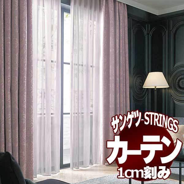 サンゲツのオーダーカーテン ストリングス(STRINGS) SHEER & LACE SC8670〜8675 SS仕様(スタンダード) 約2倍ヒダ(本縫い)裾:ウェイトウーリーロック|interiorkataoka