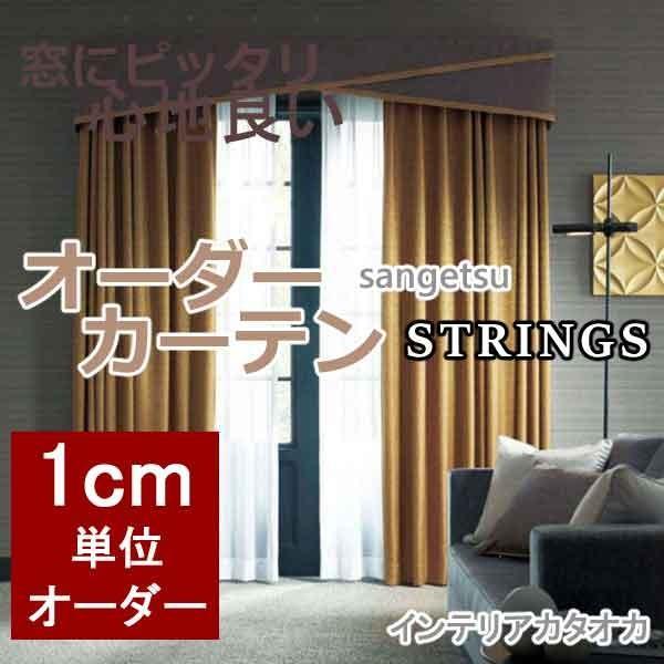 高級素材使用ブランド サンゲツのオーダーカーテン ストリングス(STRINGS) 約1.5倍ヒダ SC3503〜3508 PLAIN SC3503〜3508 SS スタンダード縫製 PLAIN 約1.5倍ヒダ, 白馬ブルークリフ:b21bae09 --- grafis.com.tr