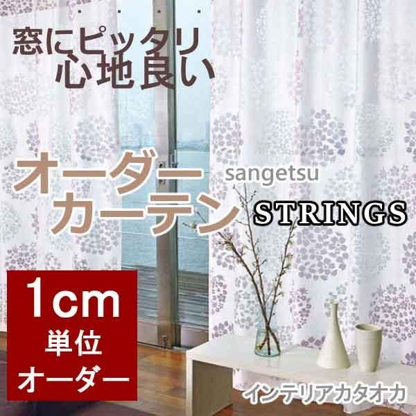 サンゲツのオーダーカーテン ストリングス(STRINGS) DESIGN SHEER SC3713〜3714 SS スタンダード縫製 約2倍ヒダ