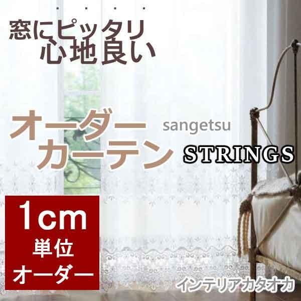 サンゲツのオーダーカーテン ストリングス(STRINGS) DESIGN SHEER SC3725 SS スタンダード縫製 約1.5倍ヒダ