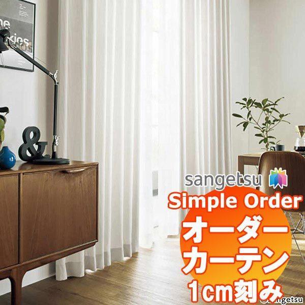 価格は安く サンゲツのオーダーカーテン 約1.5倍ヒダ シンプルオーダー(Simple Order) ドレープ ドレープ Order) OP7734〜7740 SS縫製仕様(プリーツ加工なし) 約1.5倍ヒダ, ササクラスポーツ:1f219b50 --- grafis.com.tr