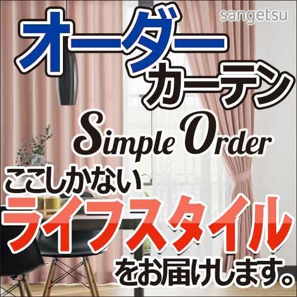 最高の品質の サンゲツのオーダーカーテン シンプルオーダー(Simple Order) シャープシェード OP7734〜7740 ドレープ OP7734〜7740 Order) シャープシェード, 美濃市:ce28beb7 --- grafis.com.tr