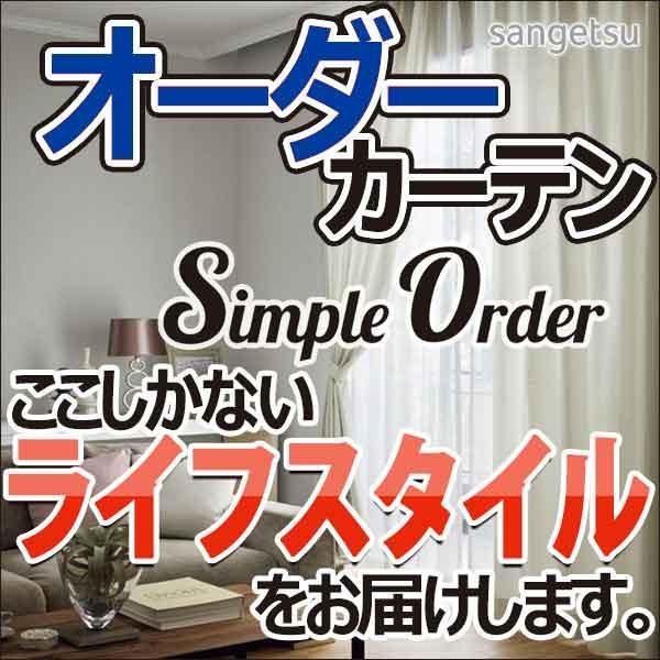 【メール便不可】 サンゲツのオーダーカーテン シンプルオーダー(Simple Order) Order) OP7745〜7747 ドレープ OP7745〜7747 シャープシェード, サンノヘマチ:f1a0297c --- grafis.com.tr
