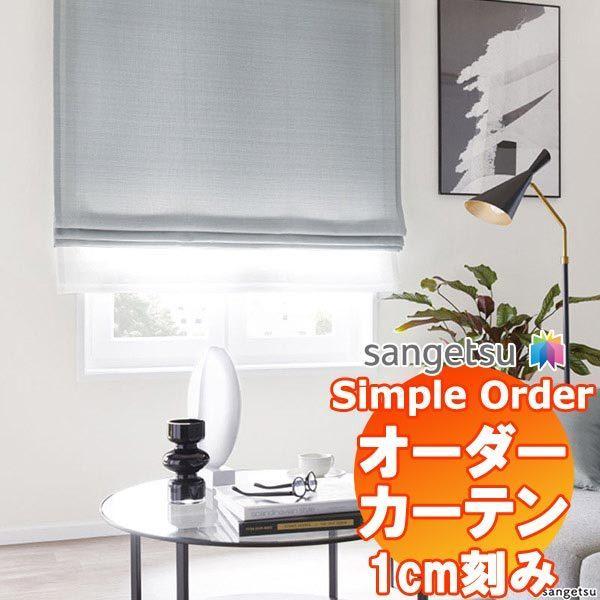 魅力的な価格 サンゲツのオーダーカーテン ドレープ シンプルオーダー(Simple Order) ドレープ OP7769〜7770 OP7769〜7770 SS縫製仕様(プリーツ加工なし) 約2倍ヒダ 約2倍ヒダ, 北海道フードファクトリー:d3946d27 --- grafis.com.tr