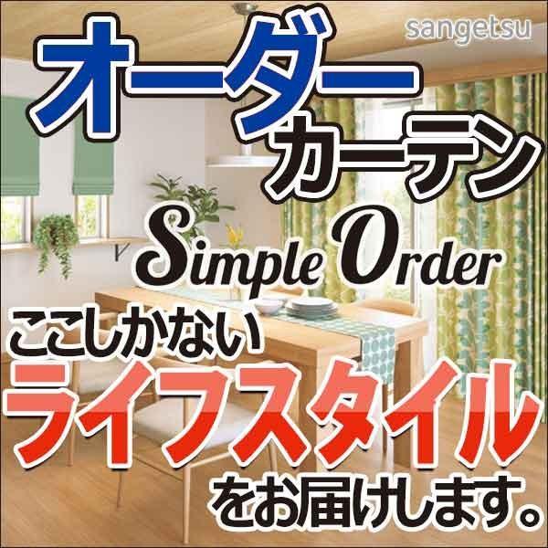 正規通販 サンゲツのオーダーカーテン シンプルオーダー(Simple ドレープ遮光 Order) Order) ドレープ遮光 OP7781〜7783 OP7781〜7783 シャープシェード, セレクトショップ -閃き-:641ad898 --- grafis.com.tr
