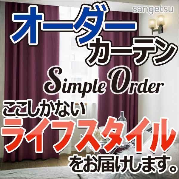 新品?正規品  サンゲツのオーダーカーテン シンプルオーダー(Simple Order) OP7826〜7830 ドレープ遮光 OP7826〜7830 シャープシェード, フラワーアトリエ 仁:5927e162 --- grafis.com.tr