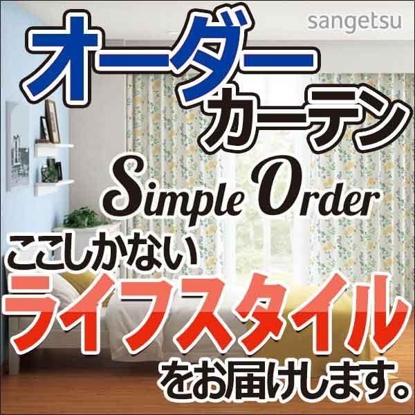 【ラッピング不可】 サンゲツのオーダーカーテン シンプルオーダー(Simple Order) Order) OP7846〜7847 ドレープ遮光 ドレープ遮光 OP7846〜7847 シャープシェード, 岩井市:9e1f4372 --- grafis.com.tr