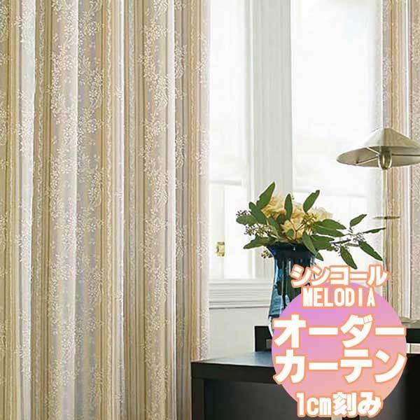 殿堂 シンコール Melodia 価格 交渉 オーダーカーテン&シェード 価格 SIMPLE ストローム ストローム ML-7183〜71786 SIMPLE ベーシック仕立て 約2倍ヒダ, オノエマチ:f4ebed2a --- grafis.com.tr