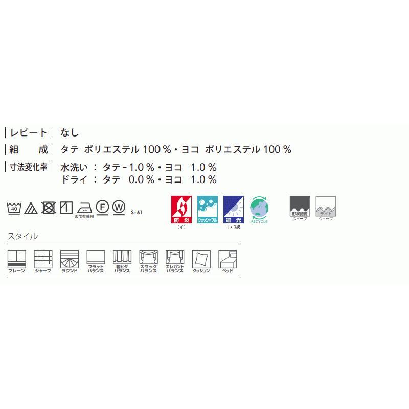 【1m以上10cm単位で購入可能】 カーテン&シェード シンコール Melodia SHAKOU 遮光 ML-3434〜3441|interiorkataoka|03
