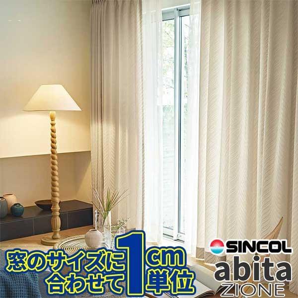 出産祝い カーテン AZ-4161・AZ-4162 ネージュ プレーンシェード シンコール アビタ(abita) ネージュ AZ-4161 アビタ(abita)・AZ-4162 ベーシック仕立て上がり 約1.5倍ヒダ, G-Store:c8323adc --- grafis.com.tr
