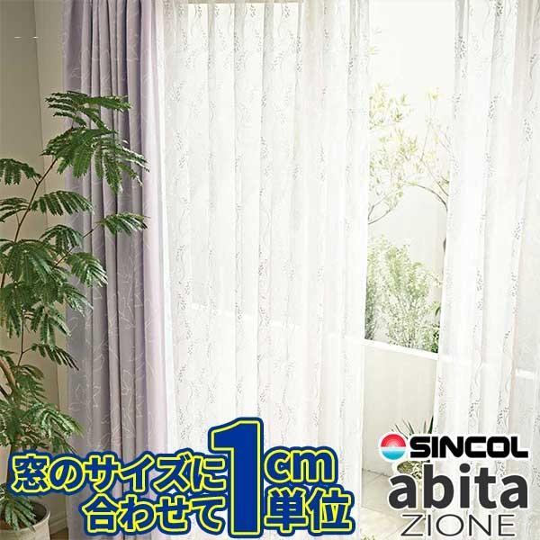 上品な カーテン AZ-4525 プレーンシェード アビタ(abita) シンコール アビタ(abita) AZ-4525 約2倍ヒダ ベーシック仕立て上がり 約2倍ヒダ ヨコ使い, 素晴らしい外見:22483dac --- grafis.com.tr