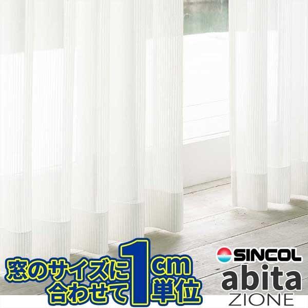 春早割 カーテン プレーンシェード シンコール アビタ(abita) アビタ(abita) AZ-4581 カーテン ベーシック仕立て上がり 約2倍ヒダ 約2倍ヒダ, 湘南こまものや:ca7170e6 --- grafis.com.tr