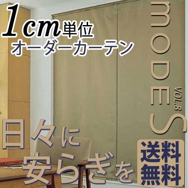 スミノエ modeS モードS 価格 交渉 送料無料 オーダーカーテン SUN SHADOW 防音カーテン D-7384 サウンドガード縫製 約1.0倍ヒダなし