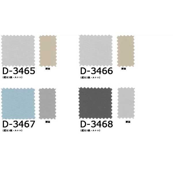 素晴らしい品質 カーテン&シェード 約2倍ヒダ スミノエ SUN SHADOW オーダーカーテン modeS SUN SHADOW D-3465〜3468 サンシャドー縫製 約2倍ヒダ, 高千穂町:43caa3f9 --- grafis.com.tr