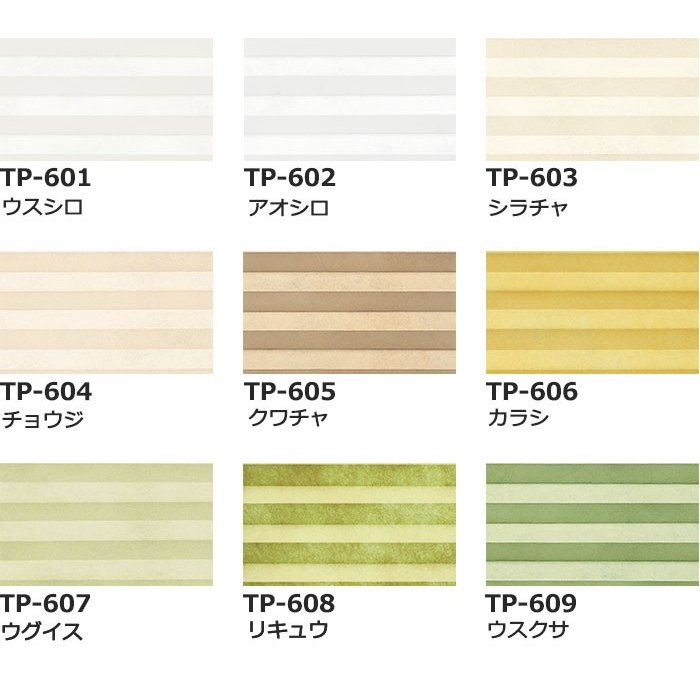 送料無料!立川機工 tapio タピオ プリーツスクリーン プレーン ミズキ TP-601〜618 ペアタイプ コード式・チェーン式 A(厚地)+A(厚地) interiorkataoka 03