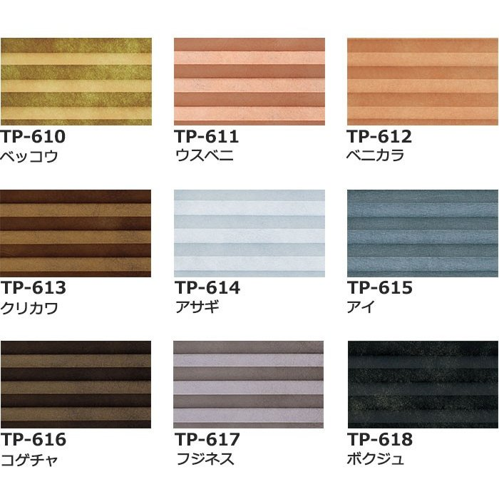 送料無料!立川機工 tapio タピオ プリーツスクリーン プレーン ミズキ TP-601〜618 ペアタイプ ワンチェーン式 A(厚地)+A(厚地)|interiorkataoka|04