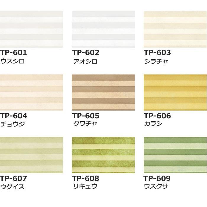 送料無料!立川機工 tapio タピオ プリーツスクリーン プレーン ミズキ TP-601〜618 ペアタイプ ワンチェーン式 A(厚地)+A(厚地)|interiorkataoka|03