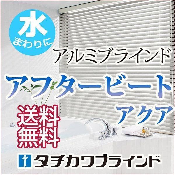タチカワブラインド木・アルミ・ファブリック カスタマイズブラインドアフタービートアクア マテリアル ウッドラック 幅220×高さ320cmまで